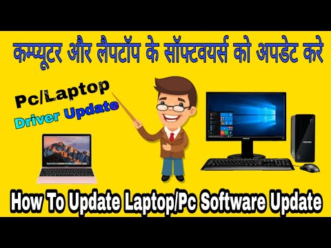 How To Driver Update Windows 10 | How To Update Drivers For Windows 7