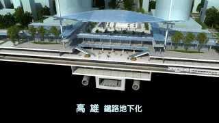 高雄鐵路地下化 ACL212標高雄車站段地下化(明挖覆蓋)工程