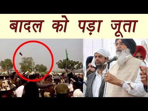 Punjab Election 2017: Shoe hurled at Punjab CM Parkash Singh Badal | वनइंडिया हिन्दी