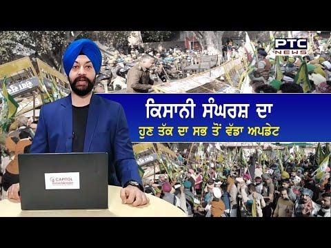 Dilli Chalo Agitation: Latest update on Punjab Farmers Protest at Delhi