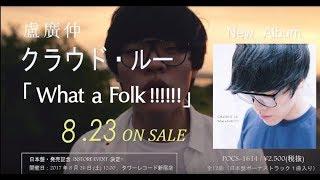 その音楽センスと個性的なルックス・歌声で、台湾を始めとしたアジアで...