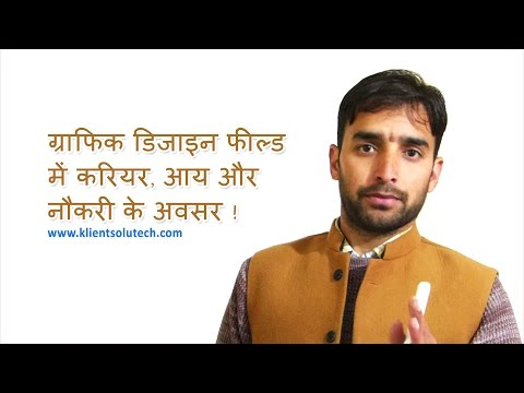 Career, Income And Job Opportunities In Graphics Design Field | Hindi Tutorial