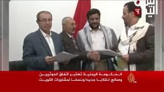 الحوثيون وصالح ينسفون مشاورات الكويت