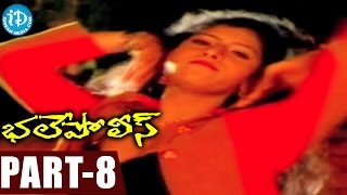 Bhale Police Full Movie Part 8 || Ali, Ritu Shilpa || N V Krishna || Guna Singh