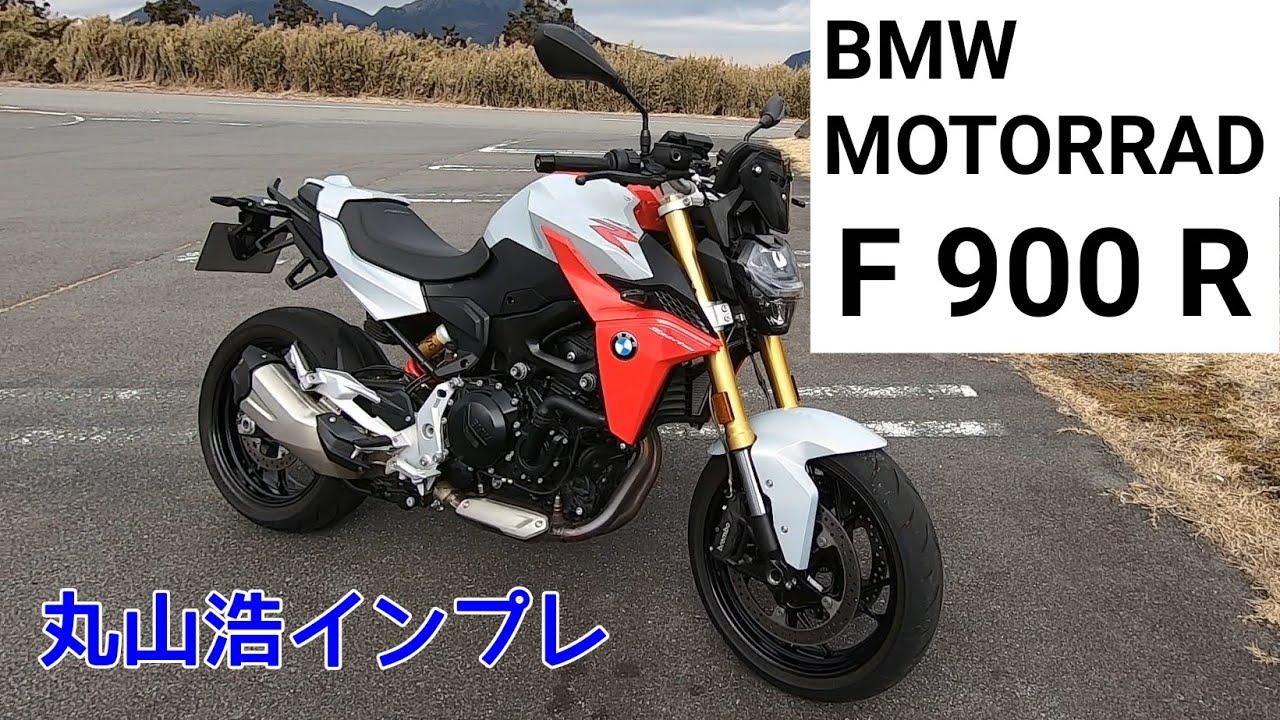 排気量+42ccの895ccの「BMW F900R」丸山浩速攻インプレ・箱根峠編