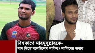 বিশ্বকাপে মাহমুদুল্লাহকে বাদ দিতে বলেছিলেন সাকিব? | Sakib Al Hasan