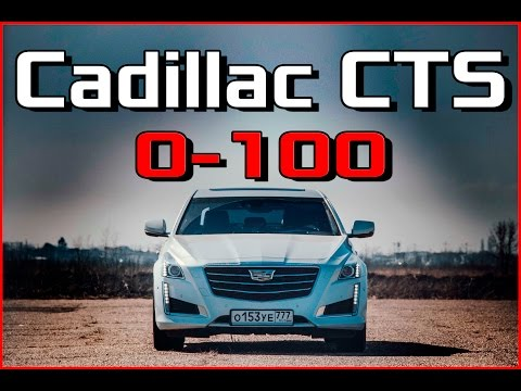 Cadillac CTS 2017 3.6 AWD Разгон 0 100 км ч. Реальная динамика Нового Кадиллак CTS V6 3.6 341лс