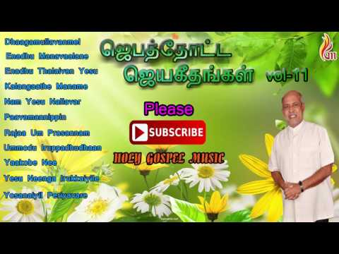Jebathotta Jeyageethangal vol  11  Father Berchmans Songs