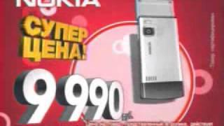 Реклама М.Видео(http://www.telead.ru/mvideo-nokia.html., 2011-01-22T08:16:06.000Z)