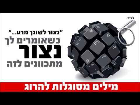 הרבנית ורד סיאני - לשון הרע