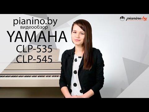 Обзор цифровых пианино Yamaha Clavinova CLP-535 и Yamaha CLP-545 от Pianino.by