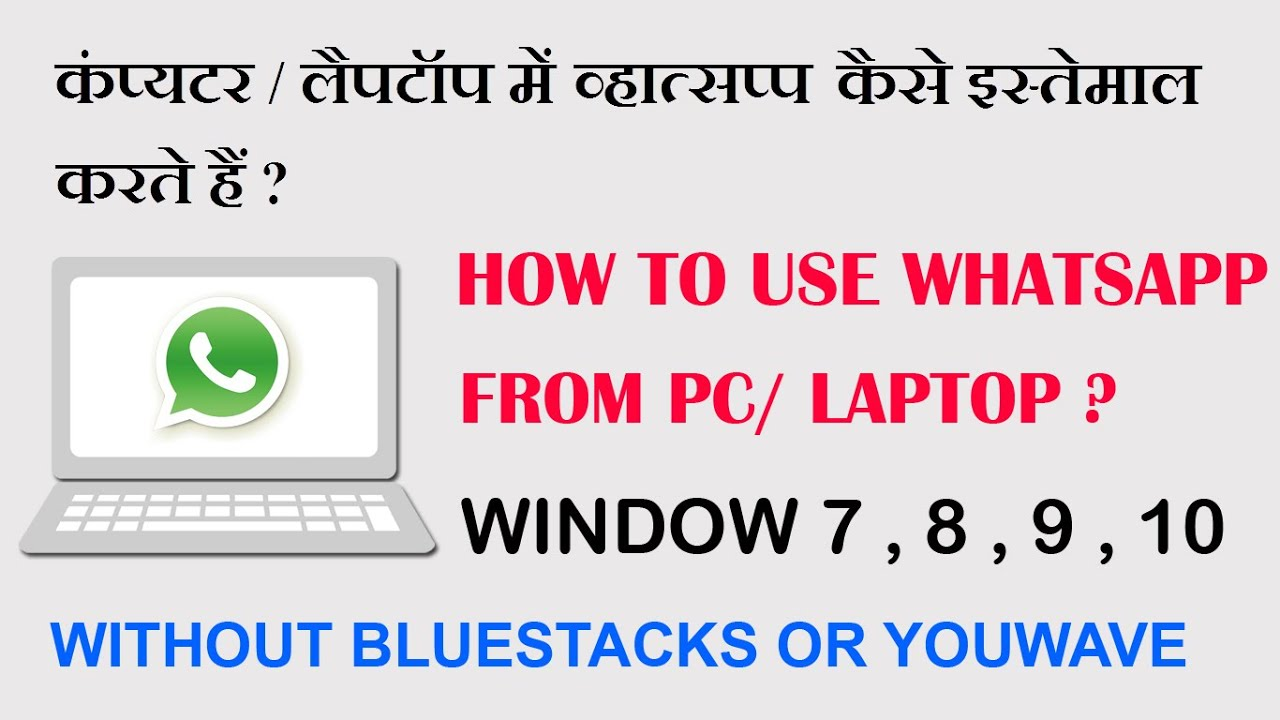 How to download install whatsapp application in windows pc 8/10 or.
