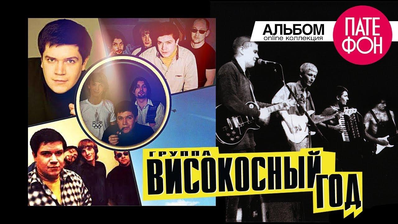 группа ВИСОКОСНЫЙ ГОД — Который возвращается (Full album)
