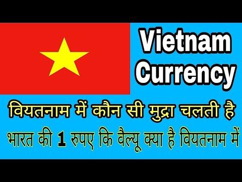 वियतनाम में भारत की एक रुपए कि वैल्यू क्या है ? Vietnam Currency , Vietnamese Dong , VIETNAM