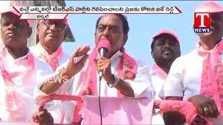 Allola Indrakaran Reddy Election Campaign In Nirmal