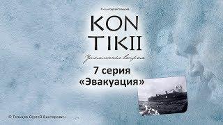 Фильм «KON-TIKI II: утомленные ветром», 7 серия «Эвакуация»