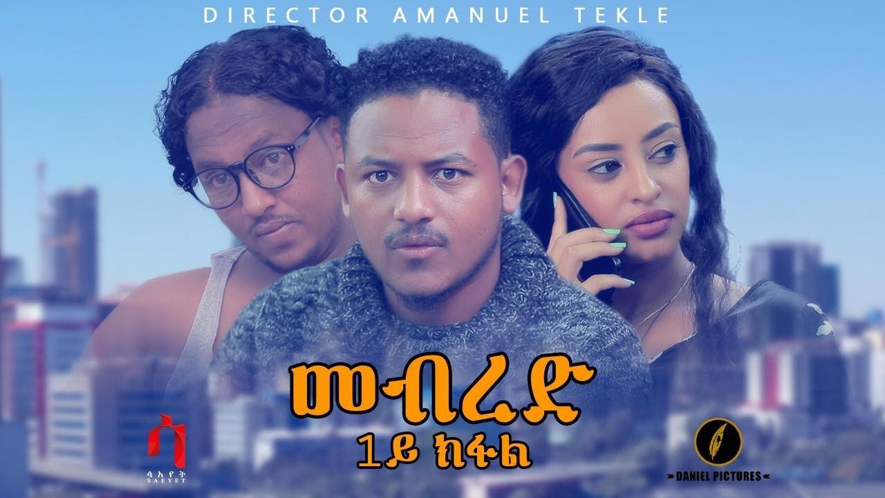 Eritrean Drama Film