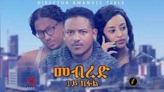 መብረድ 1ይ ክፋል - MEBRED - Part 1 | New Eritrean Series Movie 2020