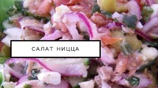 Легкий и полезный салат «Ницца» с овощами, оливками, тунцом