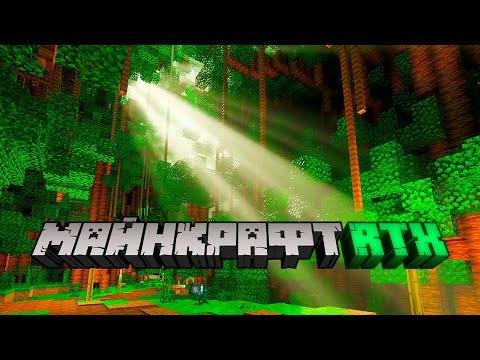 Minecraft RTX - Новые карты | Майнкрафт Открытия