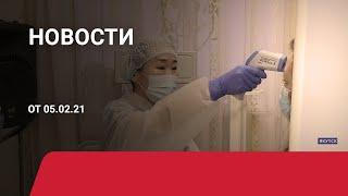 Новостной выпуск в 15:00 от 05.02.21 года. Информационная программа «Якутия 24»