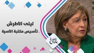 ليلى الأطرش - تأسيس مكتبة الأسرة