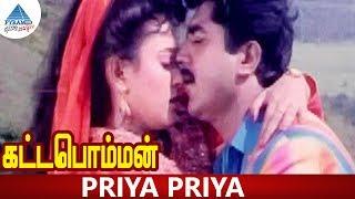 Kattabomman Tamil Movie Songs | Priya Priya Video Song | Sarath Kumar | Vineetha | Deva