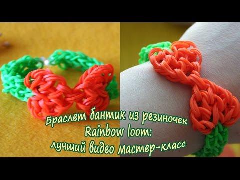 Браслет бантик из резиночек Rainbow Loom: лучший видео мастер-класс