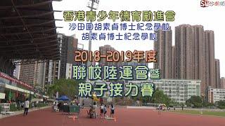 Publication Date: 2018-10-20 | Video Title: 1819年度 聯校陸運會暨親子接力賽