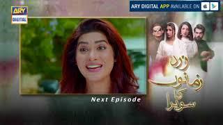 Zard Zamano Ka Sawera Ep 13 ( Teaser ) - ARY Digital Drama