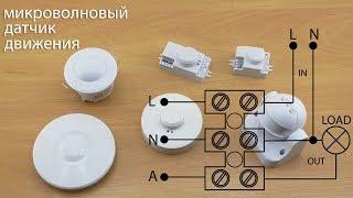 Микроволновые датчики движения быстрый обзор