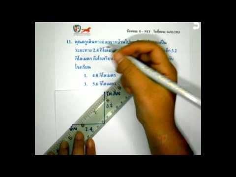 เฉลยข้อสอบคณิตศาสตร์ O-NET ม.3 ปี 53 Part 11