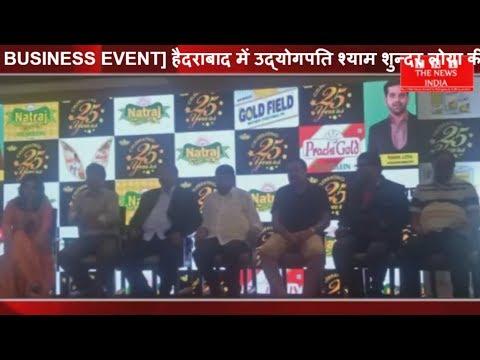 [BUSINESS EVENT] हैदराबाद में उद्योगपति श्याम शुन्दर लोया की कंपनी के 25 साल पुरे  HE NEWS INDIA