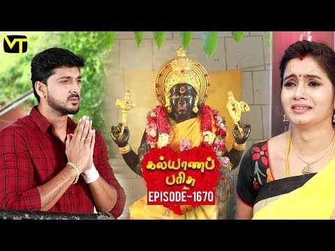 Kalyana Parisu Tamil Serial Latest Full Episode 1670 Telecasted on 29 August 2019 in Sun TV. Kalyana Parisu ft. Arnav, Srithika, Sathya Priya, Vanitha Krishna Chandiran, Androos Jessudas, Metti Oli Shanthi, Issac varkees, Mona Bethra, Karthick Harshitha, Birla Bose, Kavya Varshini in lead roles. Directed by P Selvam, Produced by Vision Time. Subscribe for the latest Episodes - http://bit.ly/SubscribeVT  Click here to watch :   Kalyana Parisu Episode 1669 https://youtu.be/RJyg3YC6GkI  Kalyana Parisu Episode 1668 https://youtu.be/iNCv-deZNXc  Kalyana Parisu Episode 1667 https://youtu.be/8CZir248pIk  Kalyana Parisu Episode 1666 https://youtu.be/R_9rPh-OUW8  Kalyana Parisu Episode 1665 https://youtu.be/Gqhr5qx9Y24  Kalyana Parisu Episode 1662 https://youtu.be/tjoJ9LUxdBU  Kalyana Parisu Episode 1661 https://youtu.be/8zehZNSbZaw  Kalyana Parisu Episode 1660 https://youtu.be/Zzu3XBZkrbY  Kalyana Parisu Episode 1659 https://youtu.be/JVNZ-ifPQek  Kalyana Parisu Episode 1658 https://youtu.be/_xhLuTsoLTY  Kalyana Parisu Episode 1657 https://youtu.be/HFiCyuK3XeA  Kalyana Parisu Episode 1656 https://youtu.be/2HF1ULKIP84  Kalyana Parisu Episode 1655 https://youtu.be/btmkFK0D3XU   For More Updates:- Like us on - https://www.facebook.com/visiontimeindia Subscribe - http://bit.ly/SubscribeVT