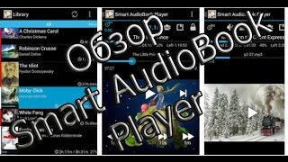 обзор Smart AudioBook Player