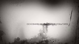 """Трейлер к фильму - """"Вирус на улице Варшавская"""""""