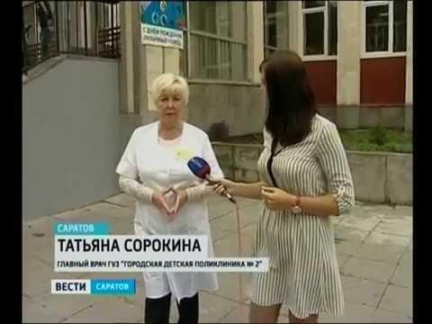 Саратовская городская детская поликлиника №2 отремонтирована из фонда ТФОМС