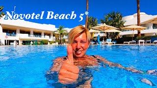 Египет 2021 Отель Novotel Beach 5 Новотель Бич 5 Шарм Эль Шейх 2021 Наама Бей 2021