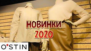 O STIN КЛАССНЫЕ НОВИНКИ ОСЕНЬ ЗИМА 2020 ТРЕНДЫ ОСЕНИ 2020 МОДА И СТИЛЬ ОСТИН ОБЗОР НОЯБРЬ 2020