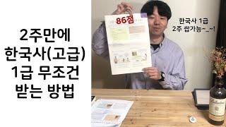 [이주한능검완성]2주만에 한국사(고급) 1급 무조건 받…