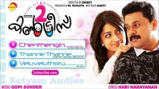 Two Countries (2015)| Official Audio Jukebox | Dileep | Mamta Mohandas