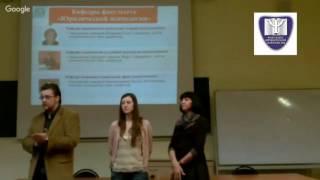 Магистратура МГППУ Юридическая психология: технологии работы с детьми и подростками