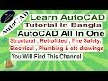 AutoCAD Structural I Fire Safety I Retrofitted I Electrical Plumbing & etc Drawings.Tutorial bangla.