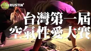【呱吉】台灣第一屆空氣性愛大賽