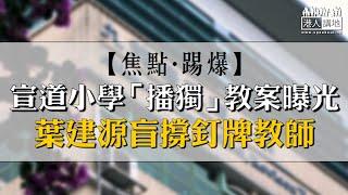 Publication Date: 2020-11-10 | Video Title: 【短片】【焦點‧踢爆】宣道小學「播獨」教案曝光  葉建源盲撐