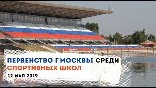 Первенство г.Москвы среди спортивных школ, 12 мая 2019 год.
