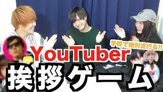 【絶対流行る!!!】YouTuber挨拶ゲームがおもしろすぎるwwwww