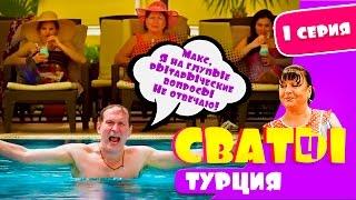 Сериал Сваты 4 й сезон 1 я серия комедия смотреть онлайн Домик в деревне Кучугуры HD