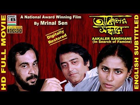 Aakaler Sandhane | আকালের সন্ধানে | Bengali Full Movie | Smita Patil | A Mrinal Sen Film | Subtitled