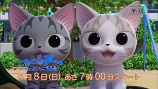 Watch Chi's Sweet Adventure 2nd Season Anime Trailer/PV Online